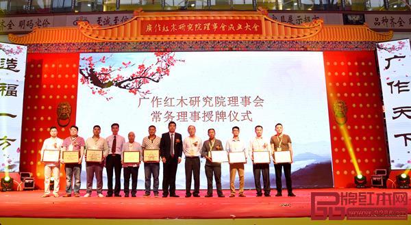 广作红木研究院理事会常务理事授牌仪式