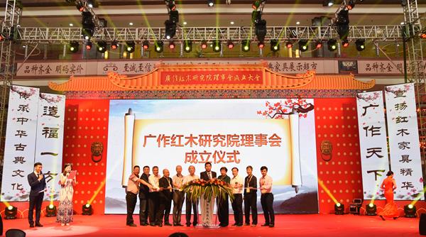 广作红木研究院理事会成立一周年!