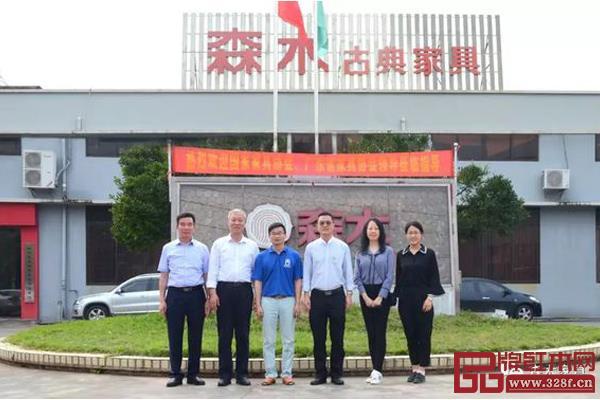 中国家具协会、广东省家具协会领导莅临森木家具指导工作