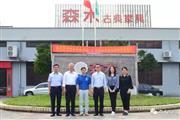 中国、广东家具协会领导莅临森木家具指导工作