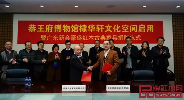 恭王府领导向新会豪盛红木董事长黄爱豪(前排左一)颁发收藏证书