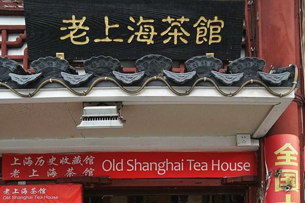 """老上海茶馆里的海派家具,诉说""""十里洋场""""的魅力"""