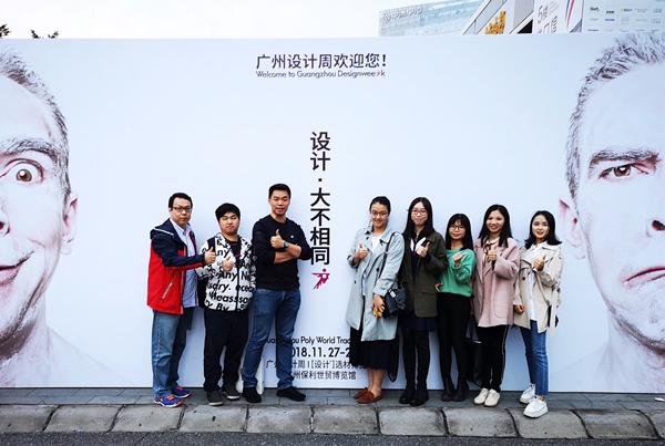 弘木传媒精英组团赴广州设计周学习,收获满满