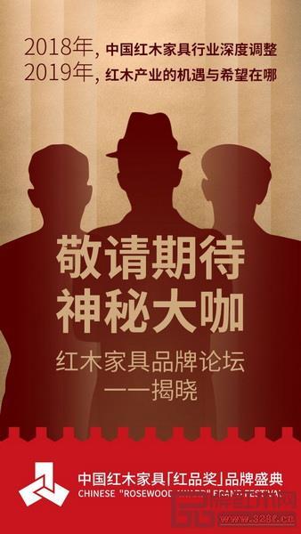 第九届中国红木家具品牌论坛将于2019年1月在北京举办