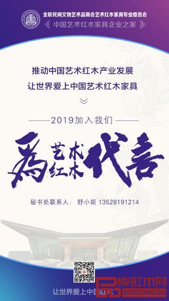 全联艺术红木家具专业委员会艺术品牌火热征集中