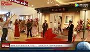 """鲁班木艺羊城新店隆重开业 新品""""明韵""""美丽绽放"""