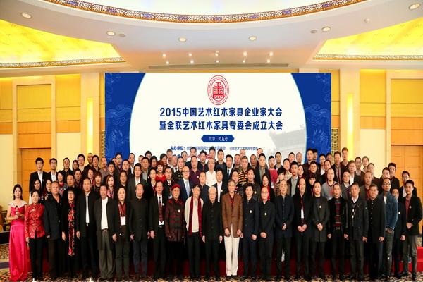全联艺术红木家具专业委员会成立3年推进企业品牌化进程