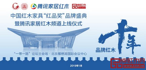 2019年1月,北京雁栖湖,第九届中国红木家具品牌盛典盛大开启