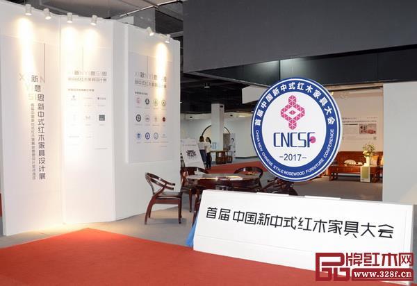 举办两届新中式红木家具展传播了当代红木家具文化内涵和艺术魅力,实现产业品质革命