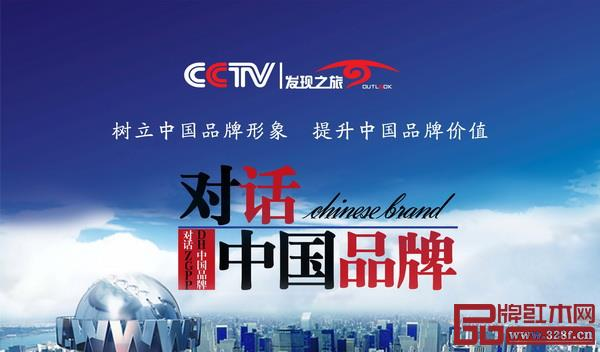 《对话中国品牌》栏目是由CCTV发现之旅频道隆重推出的一档以中国品牌为主大型高端访谈栏目