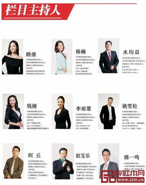 《对话中国品牌》栏目特邀水均益、赵宝乐、阿丘等知名央视主持人鼎力支持