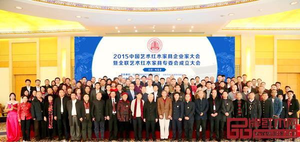 全联艺术红木家具专委会成立大会出席嘉宾合影