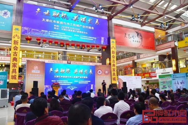 """""""大泽红木家具与木工机械产业对接会""""在广东省江门市新会古典家具城举行"""