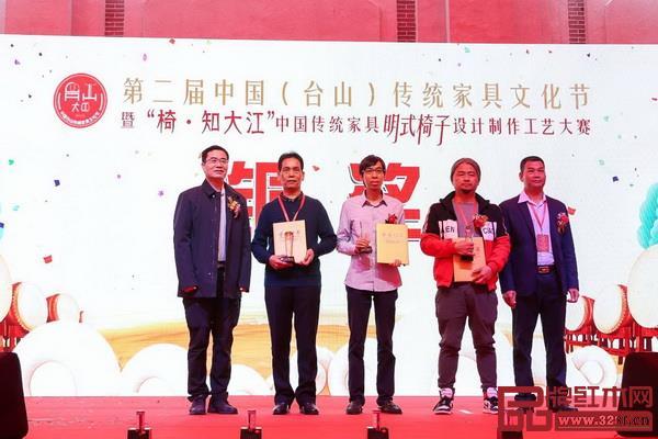 """与会领导嘉宾为""""'椅·知大江'中国传统家具明式椅子设计制作工艺大赛""""金、银、铜奖选手颁奖"""