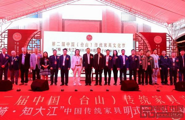 众多行业专家、政府领导共同出席第二届中国(台山)传统家具文化节开幕仪式