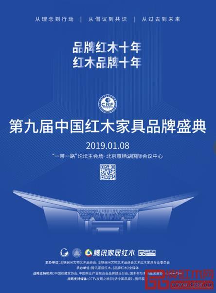 第九屆中國紅木家具品牌盛典即將舉行