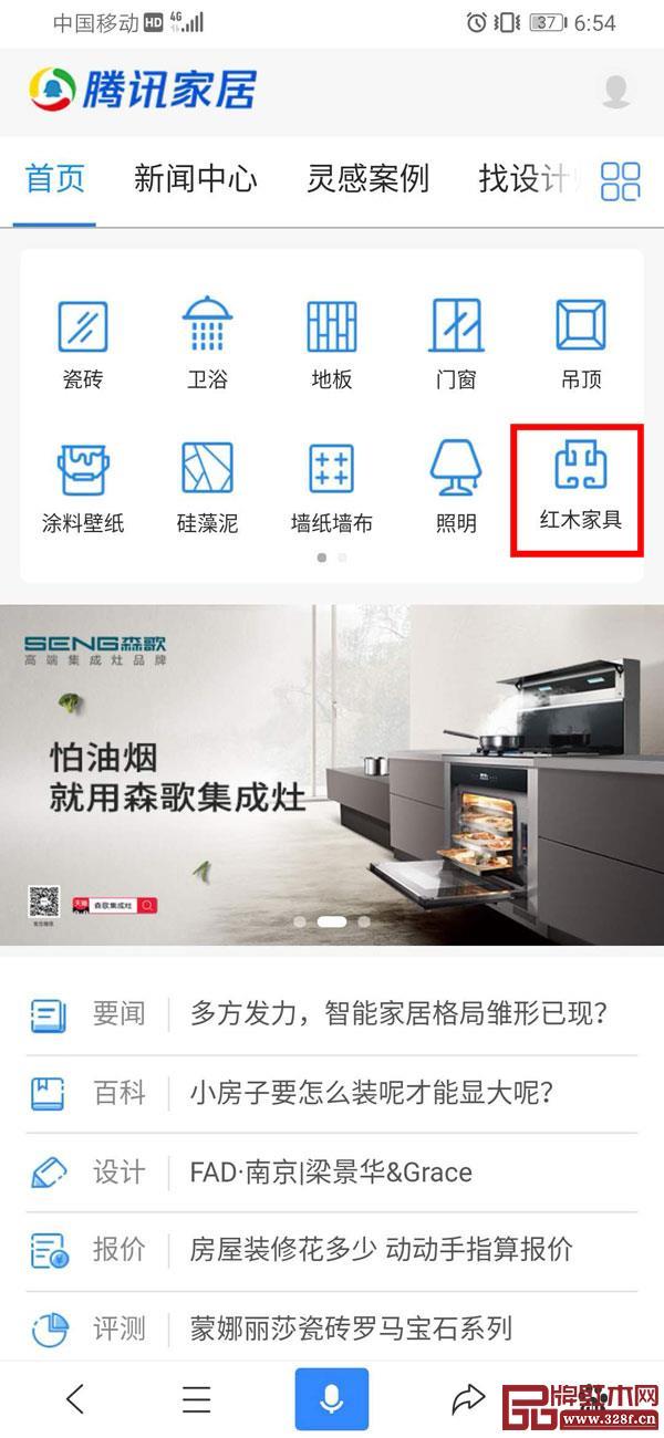 """手机端入口①:任意浏览器搜索""""腾讯家居"""",在主页栏目中找到""""红木家具"""",点击进入即可浏览"""