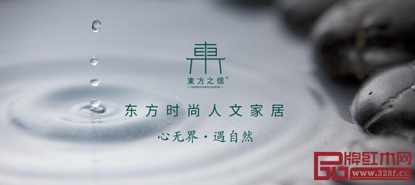 海强红木旗下新中式品牌东方之信形象画面