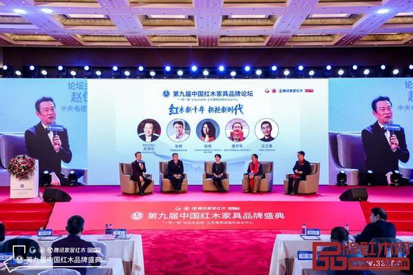 """第九届中国红木家具品牌论坛围绕""""红木新十年 拥抱新时代""""主题展开深度讨论"""