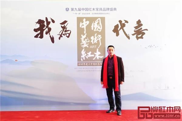 兴成红木董事长张新贵在第九届中国红木家具品牌盛典留影