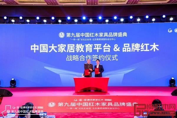 国富纵横副总裁顾智勇(左)、弘木传媒CEO林伟华分别代表中国大家居教育平台和品牌红木进行签约仪式