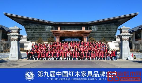 中国红木家具品牌盛典是行业的年度大事,数百位领导、专家、企业精英汇聚一堂,总结过去,展望未来(图为第九届中国红木家具品牌盛典参会嘉宾大合影)