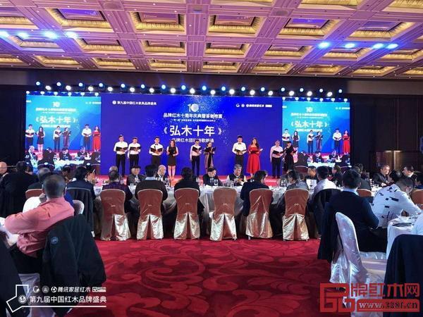 品牌红木十年庆典暨答谢晚宴上,品牌红木团队表演诗歌朗诵《弘木十年》