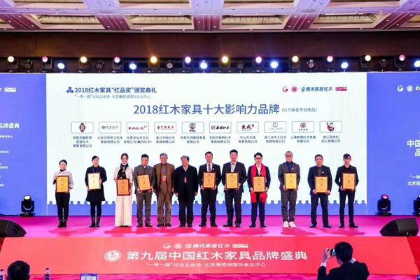 荣耀绽放,卓木王荣获2018千赢国际入口家具十大影响力品牌
