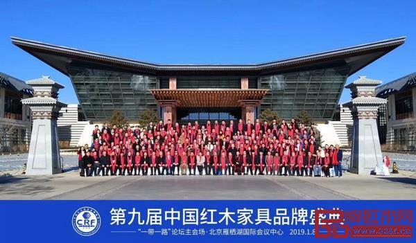 第九届中国红木家具品牌盛典全体与会嘉宾大合影
