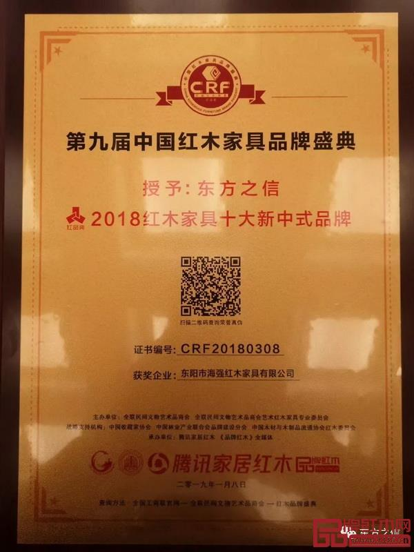"""东方之信荣获""""2018红木家具十大新中式品牌"""""""