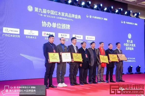 海强红木(右一)作为盛典协办单位接受颁牌