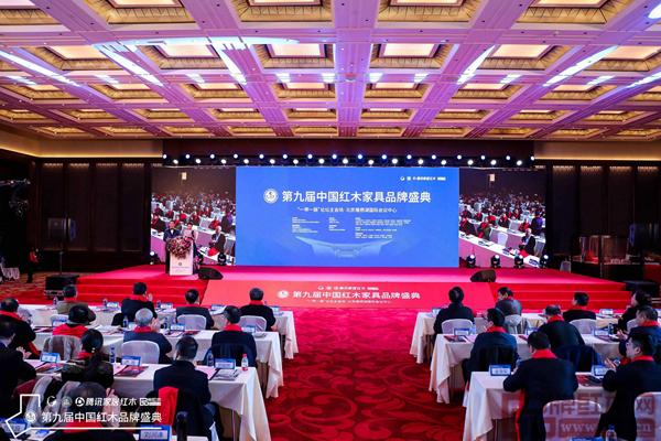 第九届中国红木家具品牌盛典汇聚行业精英、专家媒体共同见证此次盛会