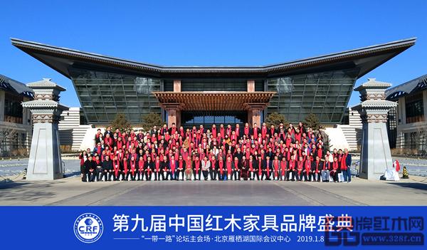 第九届中国红木家具品牌盛典全体参会嘉宾合影留念