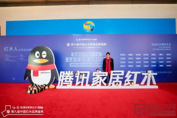 龙珍阁红木总经理陆勋受邀出席第九届中国红木家具品牌盛典