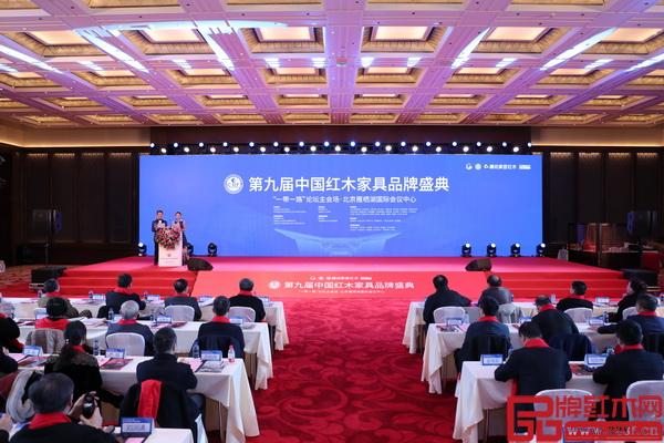 第九届中国红木家具品牌盛典现场汇聚政府领导、行业精英、专家媒体等数百人