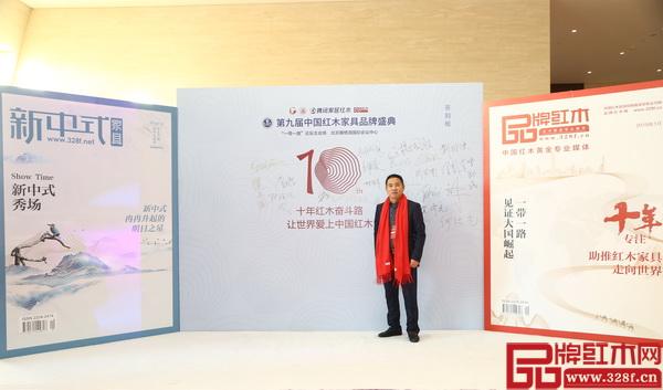 老周家居凭借卓越的品牌影响力受邀出席第九届中国红木家具品牌盛典,董事长周仲坚在盛典现场签到留影