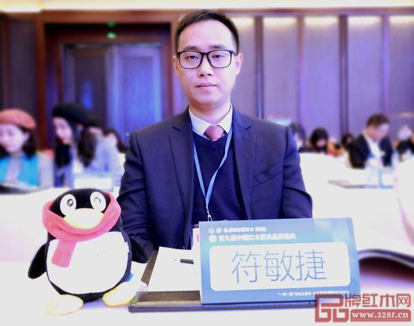 雄业·本木上造营销总监符敏捷受邀出席第九届中国红木家具品牌盛典
