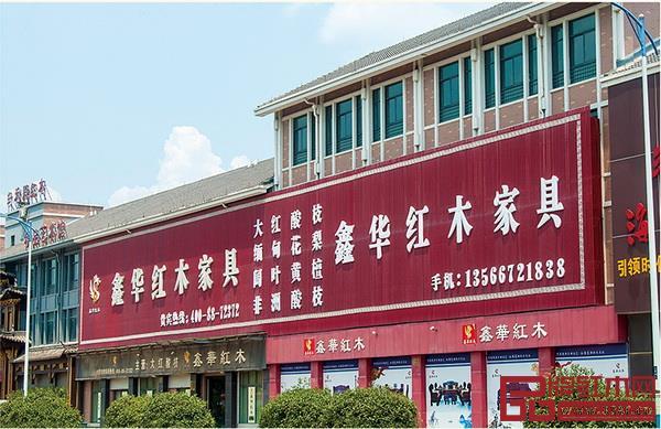 鑫华红木展厅
