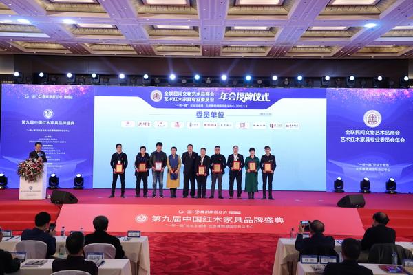 鑫华红木被授予全联艺术红木家具专业委员会委员单位