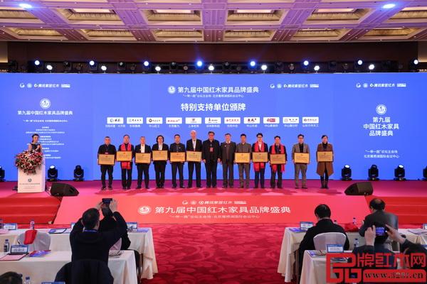 作为第九届中国红木家具品牌盛典的特别支持单位,顺泰轩董事长刘胜长(右三)上台接受颁牌