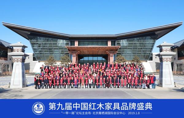 第九届中国红木家具品牌盛典全体与会嘉宾合影留念