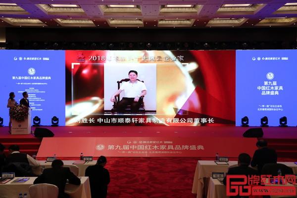 """凭借敏锐的眼光和积极的品牌贡献,刘胜长(左二)获评""""2018红木家具十大风云企业家"""""""