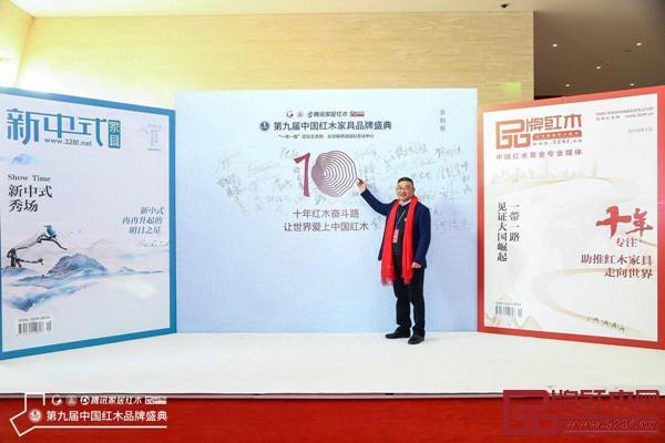 志成红木总经理汤朝阳在第九届品牌盛典现场留影