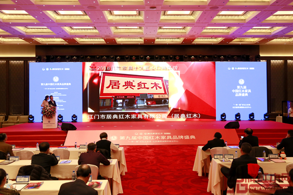 在第九届中国红木家具品牌盛典现场播放的居典红木获奖视频