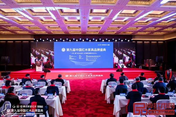 第九届中国红木家具品牌盛典现场