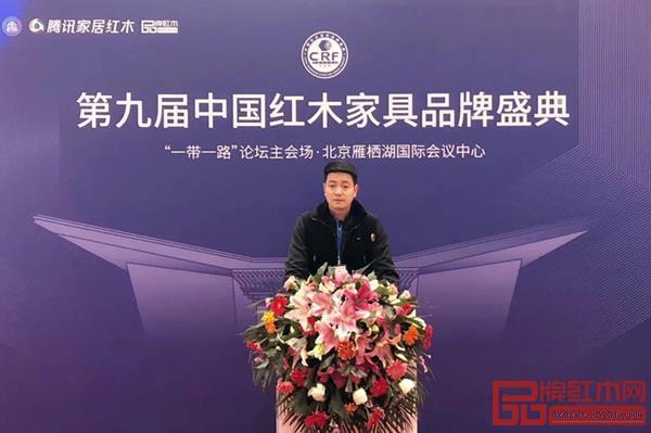忆古轩总经理刘宇受邀出席第九届中国红木家具品牌盛典