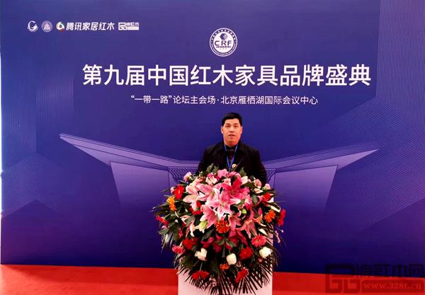 盛世周木匠董事长周木匠出席第九届中国红木家具品牌盛典