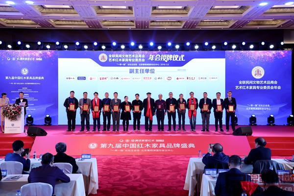 全联艺术红木家具专业委员会年会副主任单位授牌仪式,中唐红木城代表胡艺明(右四)上台接受颁牌