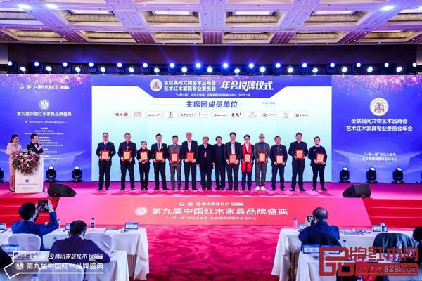 鲁班木艺当选全联艺术红木家具专业委员会主席团主席单位,总经理李景春(右一)上台接受授牌