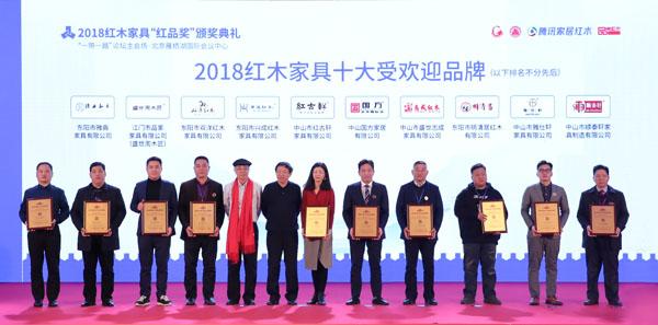 """红古轩连续九年斩获""""中国红木家具十大受欢迎品牌"""""""